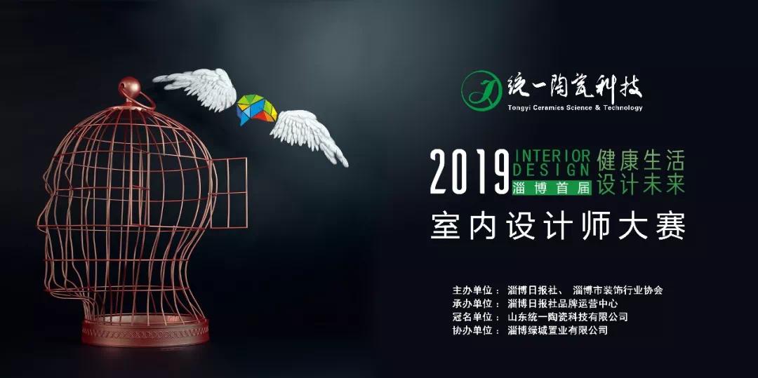 淄博市首届室内设计师大赛结束啦!看看都是谁上榜啦!