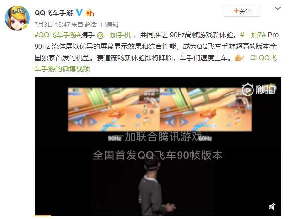 游戏党不容错过,90Hz 2K流体屏为什么更流畅?