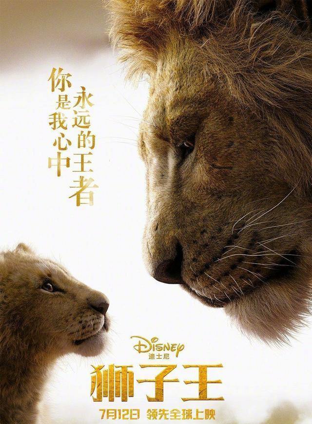 迪士尼真人电影 狮子王 中国内地上映首日票房突破一亿