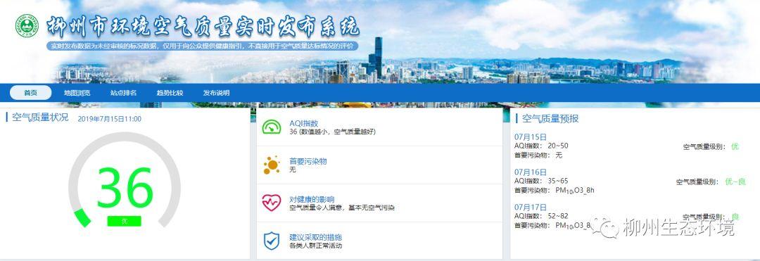 柳州环境空气质量发布新系统启用,发布点位增加到14个