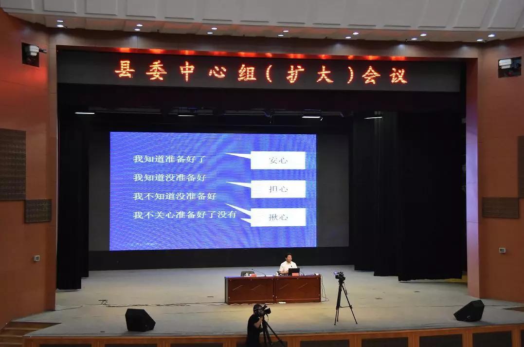 段燕翔主持召开县委中心组(扩大)学习会