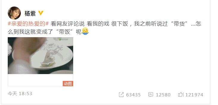 """杨紫宣传新剧因""""带饭""""上热搜,展示真实的自己才是走红关键"""