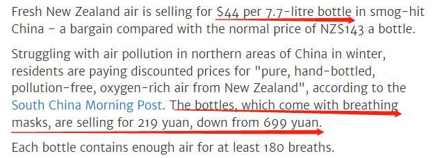 涨知识了!卖空气也能卖得风生水起?
