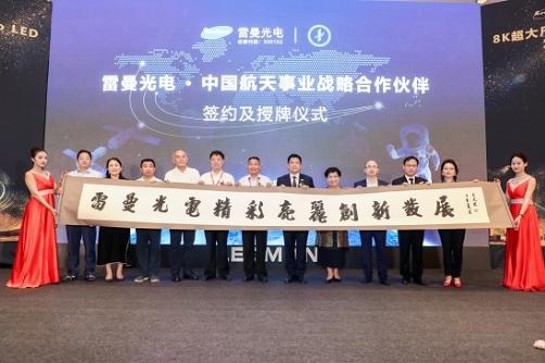 喜达真钱棋牌娱乐雷曼光电324吋8K Micro LED高清显示屏在京发布