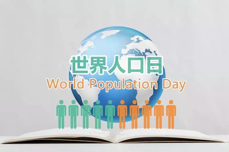世界人口日的宣传主题_世界人口日宣传海报图片