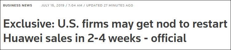 美国公司最快2-4周内或将恢复对华为供货