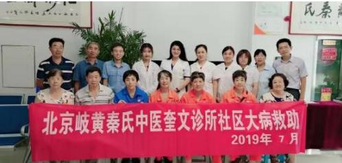北京医疗专家团第11次赴山东义诊 累计为700名患者送去健康