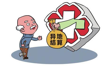 关于外地父母来京投靠子女的医保问题,谢谢!