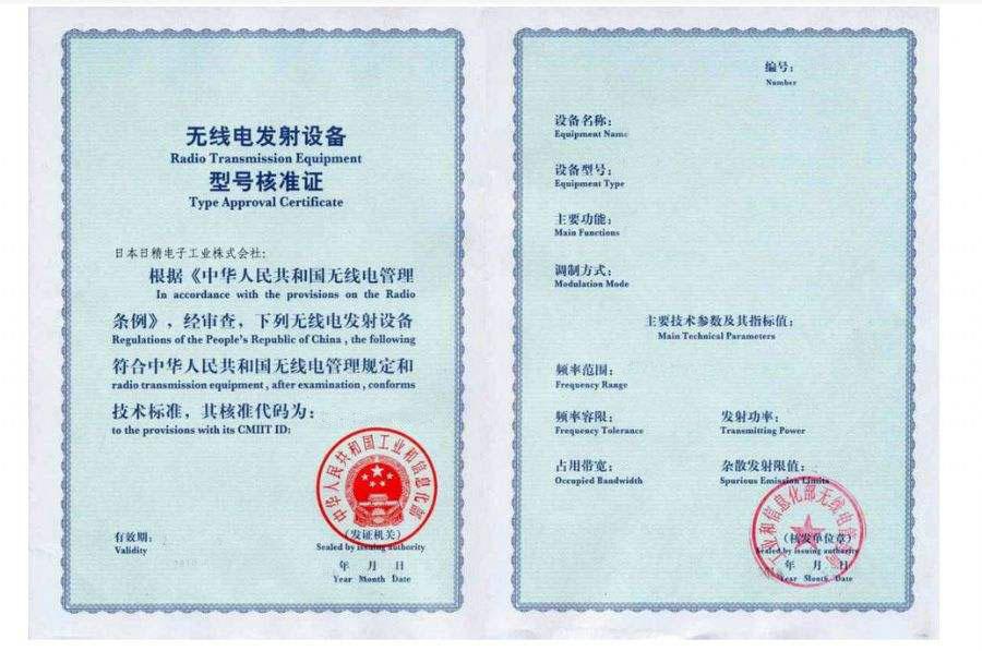 2019年开始京东天猫电商平台入驻产品需要办理SRRC认证了!插图2