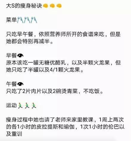 彭于晏十年没吃饱,刘诗诗五年不吃主食!明星的自律,骗了多少人?(图7)
