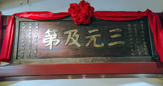 """古代科举""""连中三元""""没那么容易!说说中国古代的科举"""