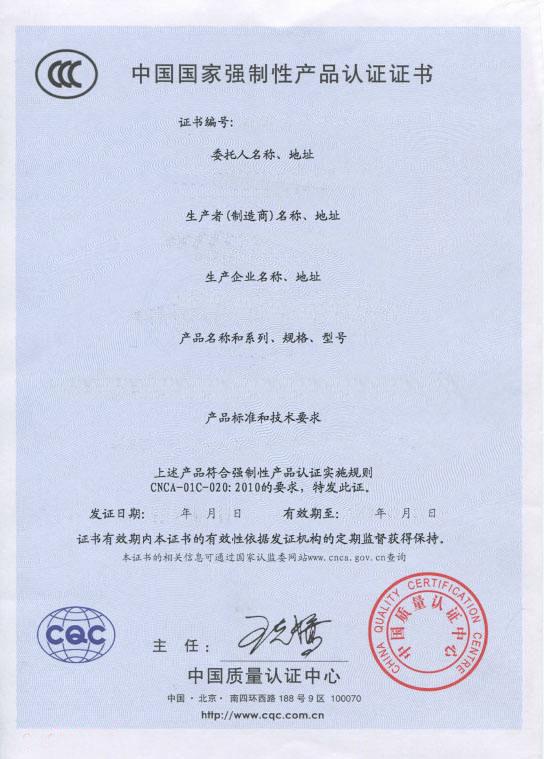 点歌机CCC认证流程和费用插图1