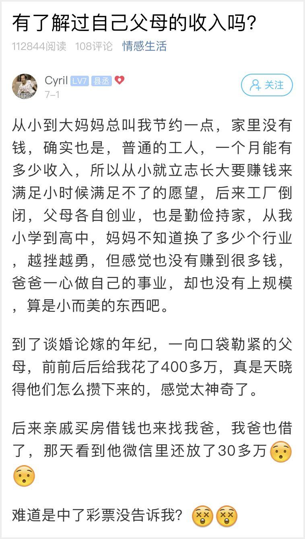 <b>杭州一小伙结婚,一向抠门的父母竟然拿出400多万!他懵了……</b>