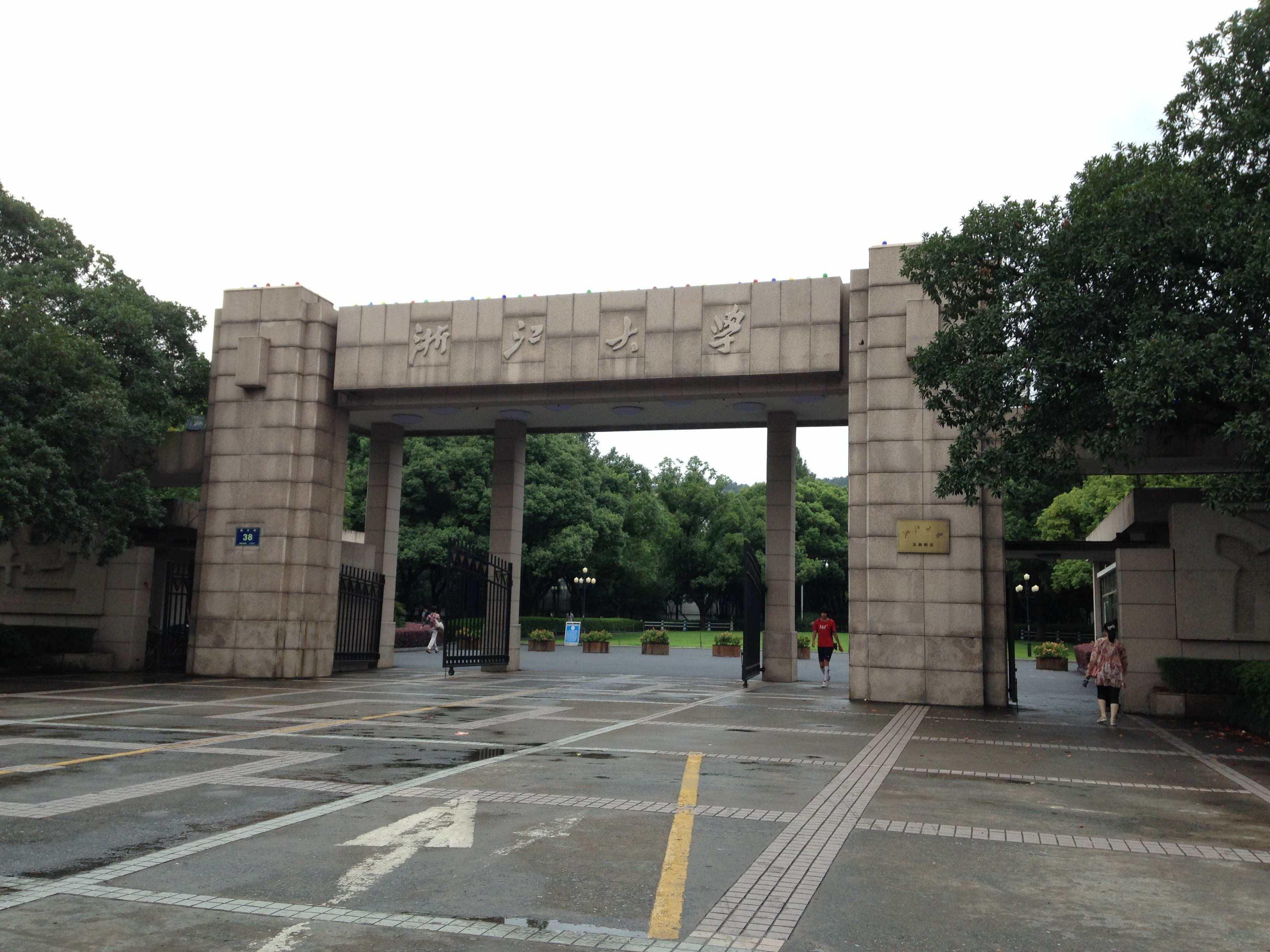 浙江大学和香港科技大学怎么选?想当公务员,还是选择这所大学