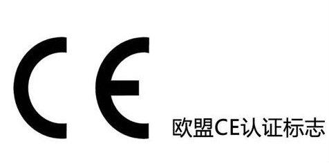 电子产品CE认证怎么办理?