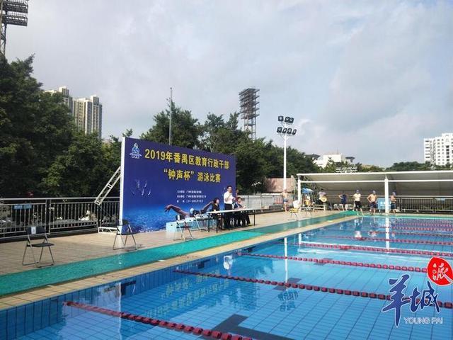 """全国最""""狠""""!番禺所有中小学校长要会游泳,首次测试合格率为……"""