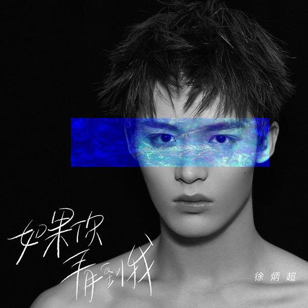 徐炳超新专辑主打《如果你看到我》曝光 内心独白戳泪点