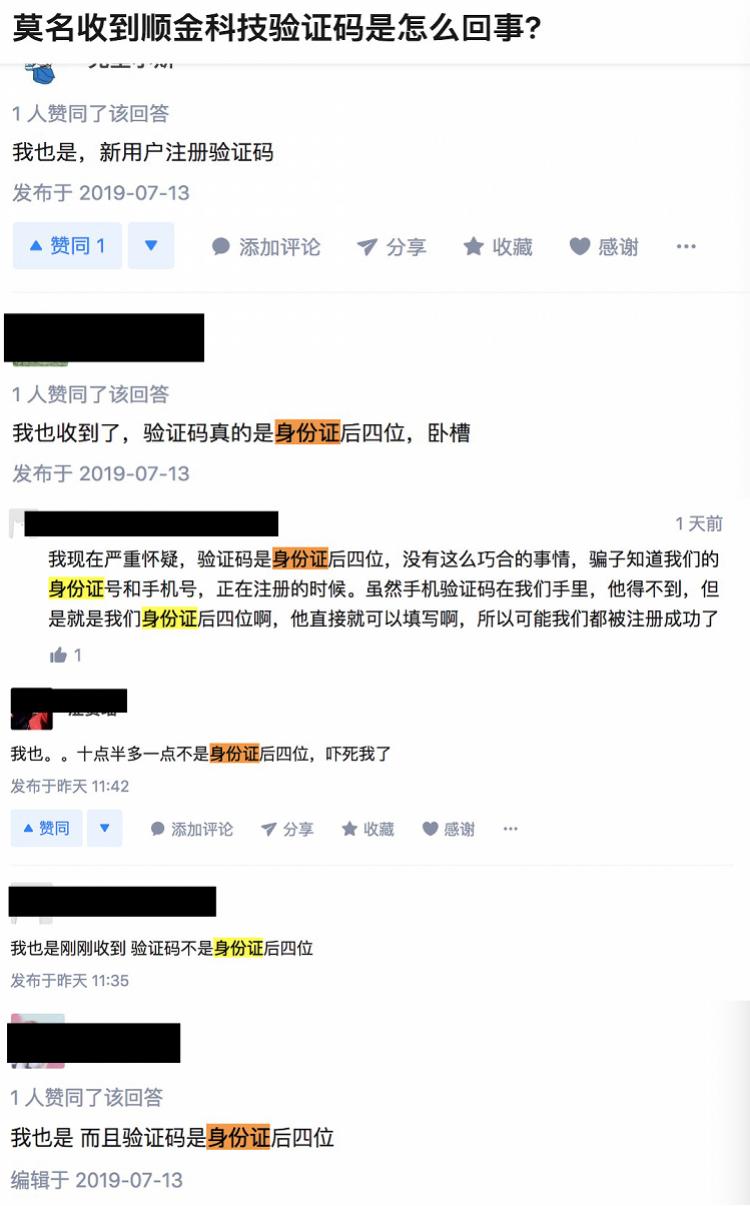 """网友集体泄露手机号?""""顺金科技""""群发注册验证码,其身份成谜"""