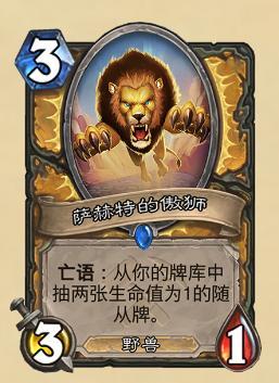 游戏 正文  ⑤骑士随从:萨赫特的傲狮 3费3/1,亡语:从牌库抽2张生命值