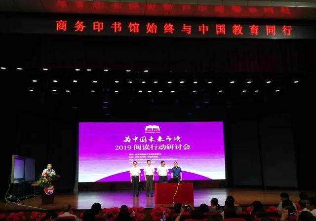为中国未来而读——2019阅读行动研讨会在长春举行