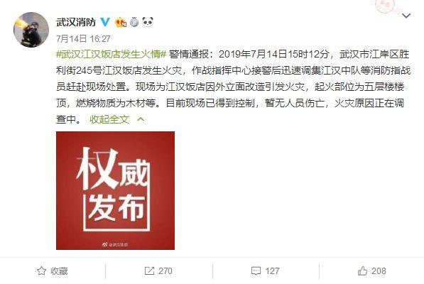 武汉百年老建筑江汉饭店发生火灾