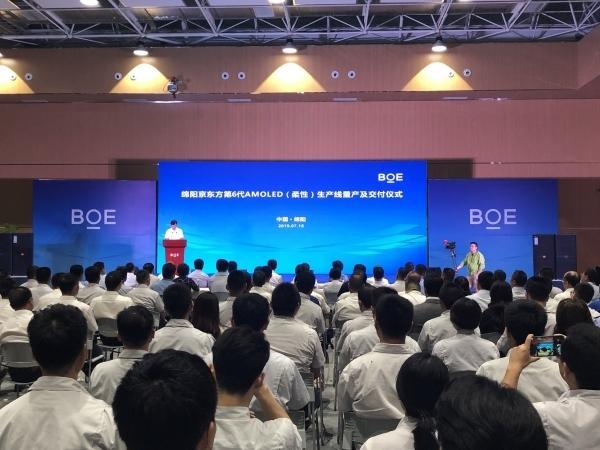 <b>BOE(京东方)绵阳第6代柔性AMOLED生产线量产</b>