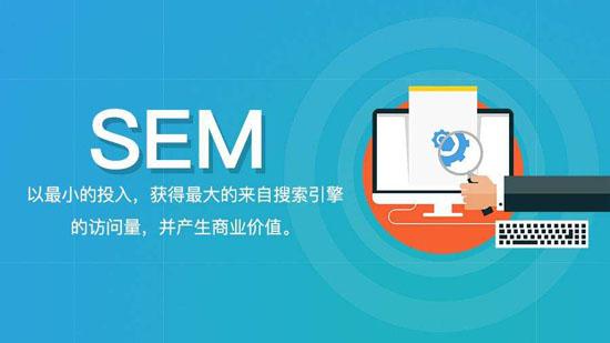 sem和seo的區別_百度360搜狗UC競價推廣這么做效果一定不會差