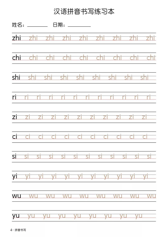 汉语拼音字母书写笔顺 描红练习