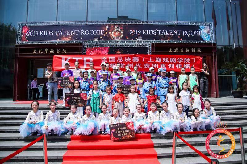 2019KTR世界华人青少儿才艺大赛15日在上海戏剧学院成功举行