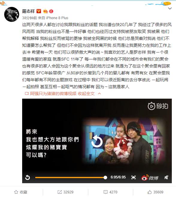 罗志祥与粉丝互动过度亲密引热议?