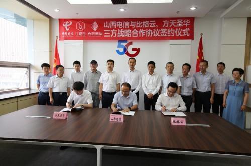 中国电信、比格云、方天圣华签署战略合作协议 共建山西5G数字经济