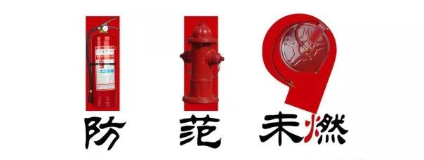夏季防火,一定要小心这五种危险行为!