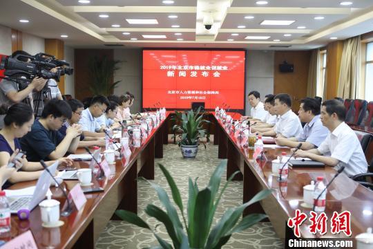 北京多措并举促就业 上半年促进超10万人上岗