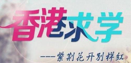 注意!香港留学申请,这些专业有雅思小分要求!