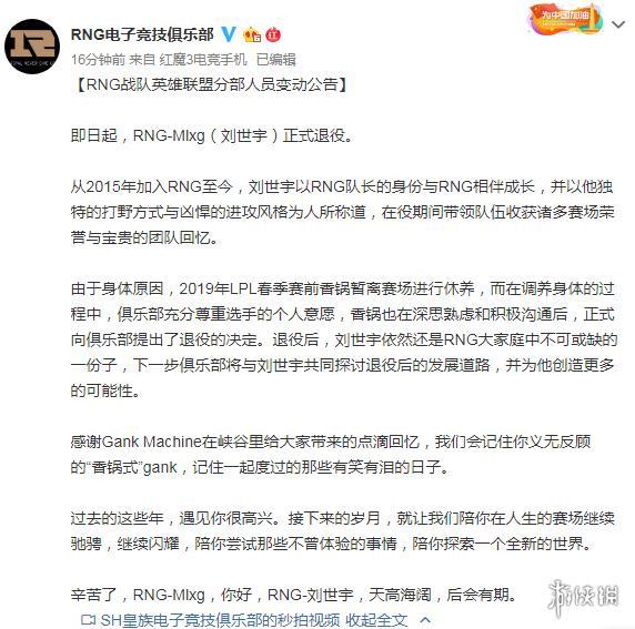 <b>再无锅式GANK!RNG微博宣布MLXG刘世宇正式退役</b>