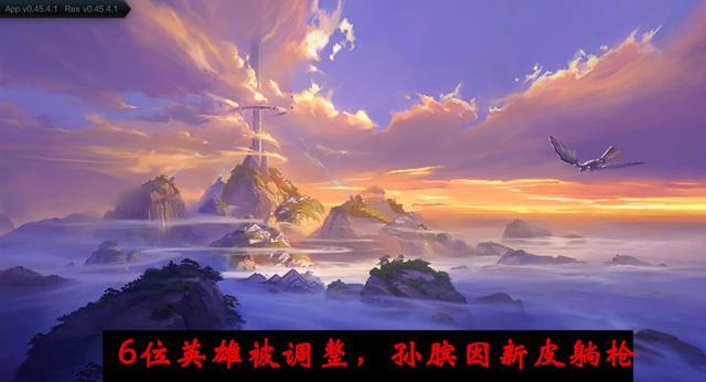 王者荣耀:6位英雄调整,婉儿跌落神坛,孙膑因新皮被削弱?
