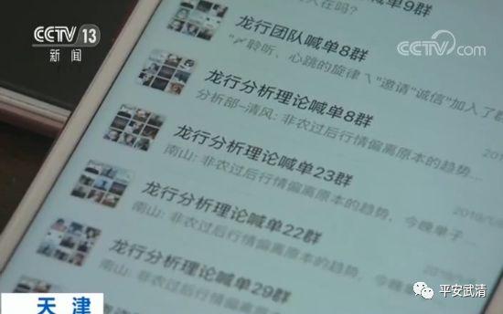 武清警方破获一起电信诈骗案件,央视高度关注!(内附视频)