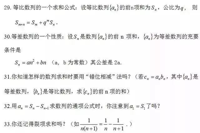高中数学易坑考点大汇总