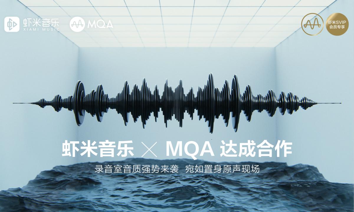 虾米音乐与MQA公司达成国内首家合作,将提供MQA音质音源