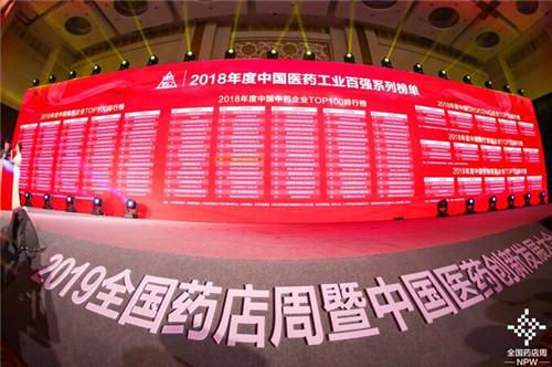 <b>中国医药工业百强重磅发布,好医生集团荣登榜单</b>