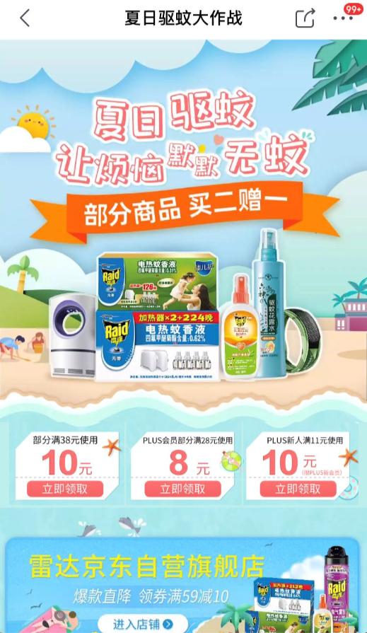 今夏最值得买的灭蚊好物!京东超市驱蚊驱虫产品买二赠一