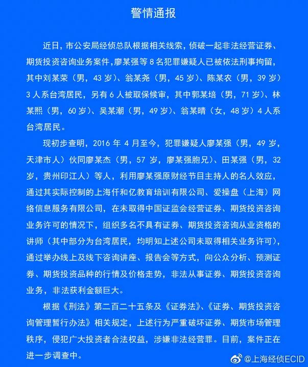 警方通报!一大批台湾股评人在上海被抓,老板廖英强被刑拘