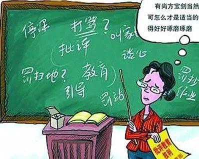 """2020高三作文备考热点素材:""""教育惩戒权""""时评精选(既应考也育人)"""