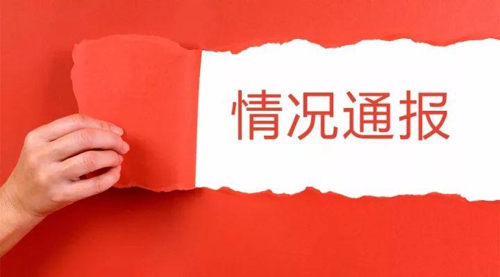 涉嫌严重违纪违法!普洱市委常委、政法委书记李洪武被查