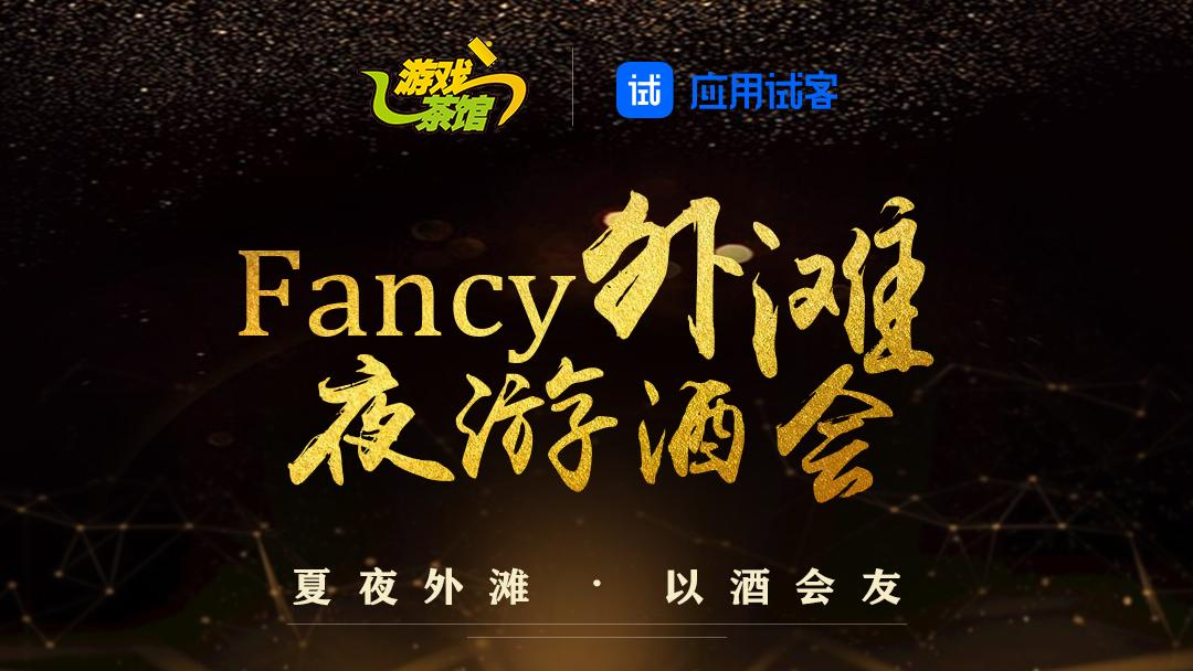 """""""Fancy外滩夜游酒会""""8月3日与你沪上有约"""