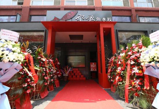 十年卖出6.1亿只饺子,船歌又在北京开了一家旗舰店!