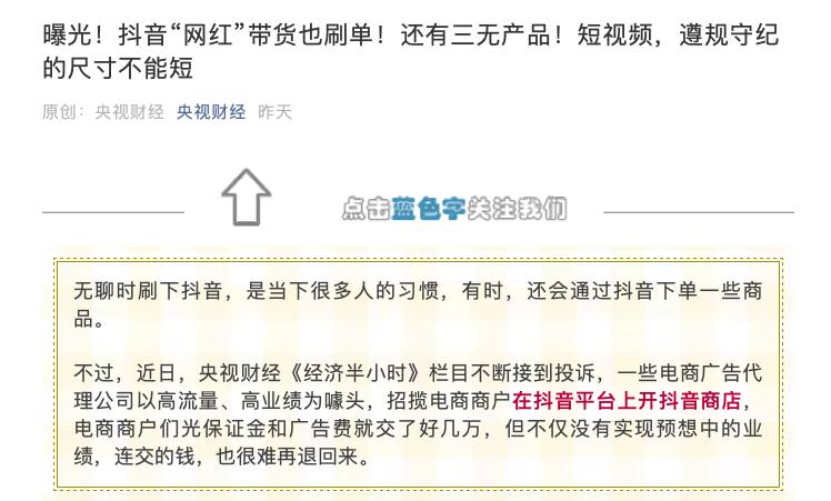 """央视揭抖音""""网红带货""""三大恶:刷单、售假、贩卖违禁品"""