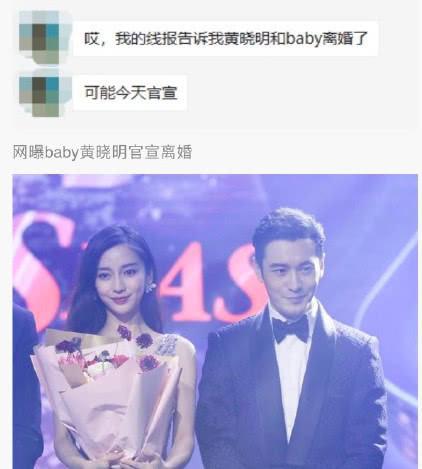 <b>被曝和baby已离婚,黄晓明再次澄清:休假都在陪家人孩子</b>