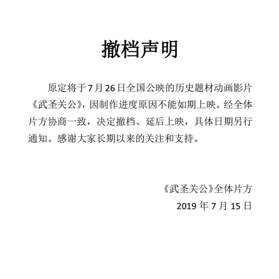 暑期档第五部影片撤档 《武圣关公》取消7.26公映