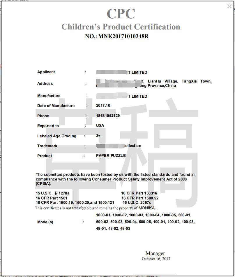 儿童玩具CPC认证是什么?